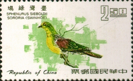 (S49.3)Special 49  Taiwan Birds Stamps (1967)