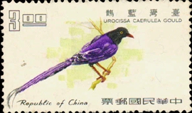 (S49.4)Special 49  Taiwan Birds Stamps (1967)