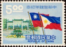 紀113中菲友誼年紀念郵票