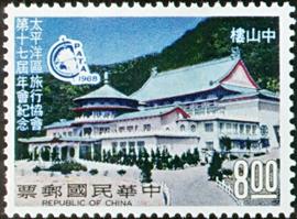 紀114太平洋區旅行協會第17屆年會紀念郵票