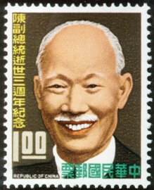 Commemorative 115 Third Anniversary of the Death of Vice President Chen Cheng Commemorative Issue (1968)