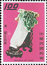Special 52 Ancient Chinese Art Treasures Stamps (Issue of 1968)