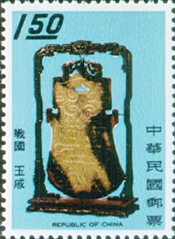 (S52.2)Special 52 Ancient Chinese Art Treasures Stamps (Issue of 1968)