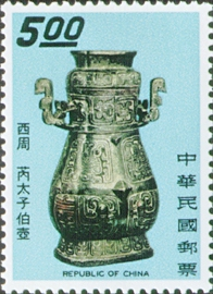 (S52.6)Special 52 Ancient Chinese Art Treasures Stamps (Issue of 1968)