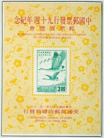 紀117中國郵票發行90週年郵票展覽會紀念郵票小全張