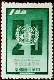 Commemorative 118 20th Anniversary of World Health Organization Commemorative Issue (1968)