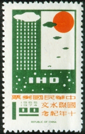 (C119.1     )Commemorative 119 International Hydrological Decade Commemorative Issue (1968)