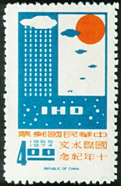 (C119.2     )Commemorative 119 International Hydrological Decade Commemorative Issue (1968)