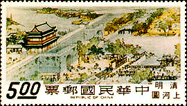 (S53.6)Special 53 A City of Cathay - A Famous Handscroll Painting in the Palace Museum- Stamps (1968)