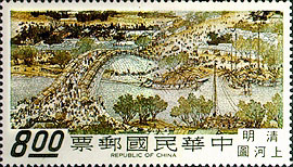 (S53.7)Special 53 A City of Cathay - A Famous Handscroll Painting in the Palace Museum- Stamps (1968)
