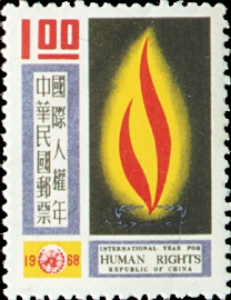 Special 54 International Year for Human Rights Stamps (1968)
