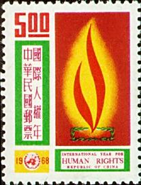 特054國際人權年郵票