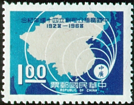 (C120.1            )Commemorative 120 40th Anniversary of Broadcasting Corporation of China Commemorative Issue (1968)