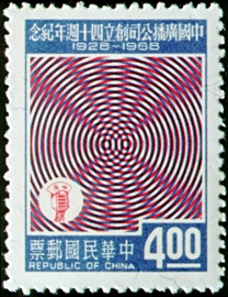 (C120.2           )Commemorative 120 40th Anniversary of Broadcasting Corporation of China Commemorative Issue (1968)