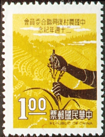 Commemorative 121 20th Anniversary of Joint Commission on Rural Reconstruction in China Commemorative Issue (1968)