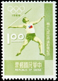 (C122.1)Commemorative 122 19th Olympic Games Commemorative Issue (1968)