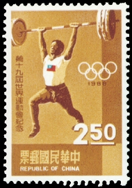 (C122.2)Commemorative 122 19th Olympic Games Commemorative Issue (1968)