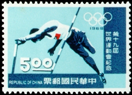 (C122.3)Commemorative 122 19th Olympic Games Commemorative Issue (1968)
