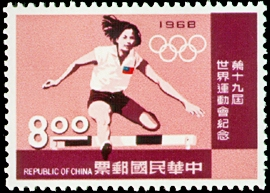 (C122.4)Commemorative 122 19th Olympic Games Commemorative Issue (1968)