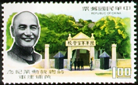 Commemorative 123 Prseident Chiang's Meritorious Services Commemorative Issue (1968)