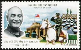 (紀123.2)紀123蔣總統勳業紀念郵票