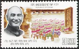 (紀123.4)紀123蔣總統勳業紀念郵票