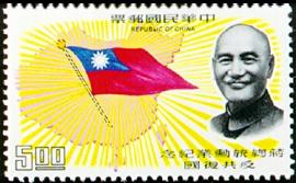 (紀123.6)紀123蔣總統勳業紀念郵票