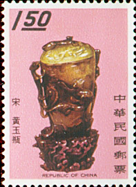 (S56.2)Special 56 Ancient Chinese Art Treasures Stamps (Issue of 1969)