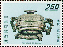 (S56.4)Special 56 Ancient Chinese Art Treasures Stamps (Issue of 1969)