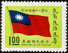 Commemorative 124 20th Anniversary of Execution of Contitution Commemorative Issue (1968)