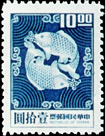 Definitive 92 2nd Print of Double Carp Postage Stamps (1969)
