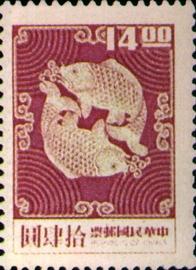 (常92.2)常092    2版雙鯉圖郵票