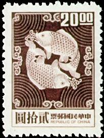 常092    2版雙鯉圖郵票