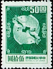 (常92.4)常092    2版雙鯉圖郵票