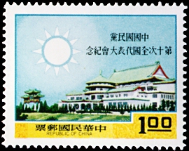 Commemorative 126 10th National Congress of Kuomintang Commemorative Issue (1969)