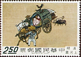 (S58.3 )Special 58 A City of Cathay - Handscroll Close-up Views Postage Stamps (1969)