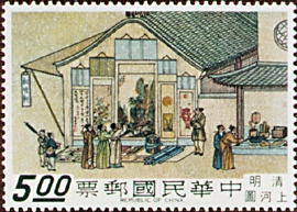 (S58.4 )Special 58 A City of Cathay - Handscroll Close-up Views Postage Stamps (1969)