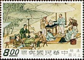 特058清明上河圖特寫郵票