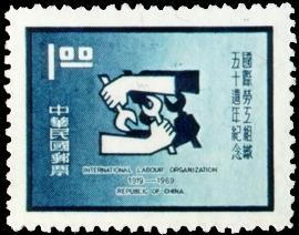 紀127國際勞工組織50週年紀念郵票