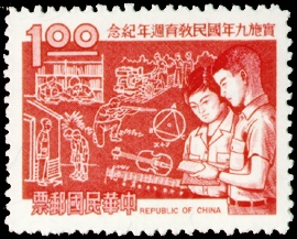 Commemorative 128 1st Anniversary of Implementation of 9-year Free Education System Commemorative Issue (1969)