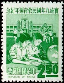 (紀128.2               )紀128實施9年國民教育週年紀念郵票