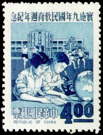 (C128.3               )Commemorative 128 1st Anniversary of Implementation of 9-year Free Education System Commemorative Issue (1969)
