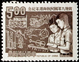 (C128.4               )Commemorative 128 1st Anniversary of Implementation of 9-year Free Education System Commemorative Issue (1969)