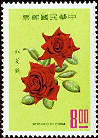 特061花卉郵票(58年版)