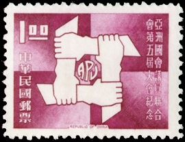 (C130.1                )Commemorative 130 5th General Assembly of Asian Parliamentarian's Union Commemorative Issue (1969)