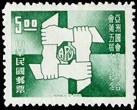 (C130.2                )Commemorative 130 5th General Assembly of Asian Parliamentarian's Union Commemorative Issue (1969)