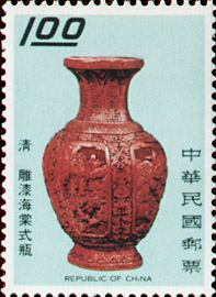 Special 63 Ancient Chinese Art Treasures Postage Stamps (Issue of 1970)