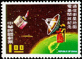 Commemorative 131 Inauguration of Communication Satellite Earth Station Commemorative Issue