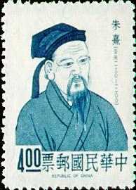 特064名人肖像郵票-玄奘、朱熹