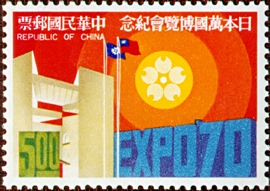 Commemorative 132 Japan World Exposition Commemorative Issue (1970)